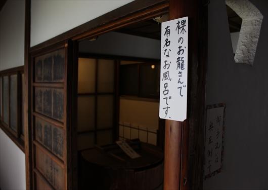 寺田屋お風呂