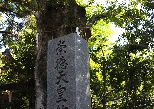 白峯神宮石碑