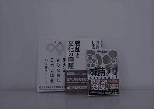 東大流読み直し日本史講義