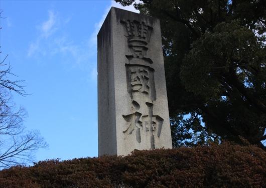 豊国神社の石碑