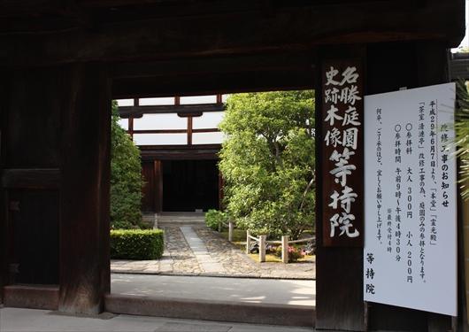 等持院の入口