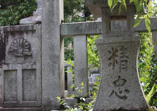精忠と刻まれる石碑
