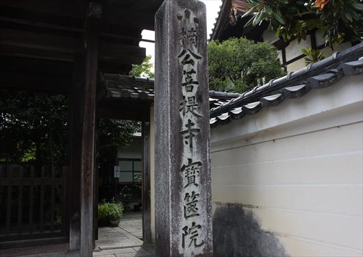宝筐院の門前