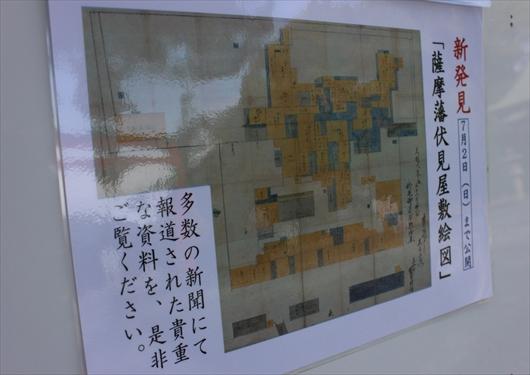 薩摩藩伏見屋敷見取図
