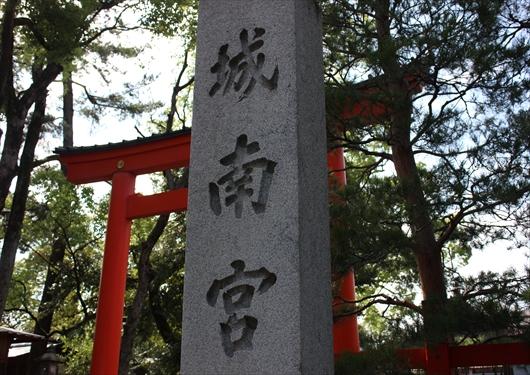 城南宮石碑