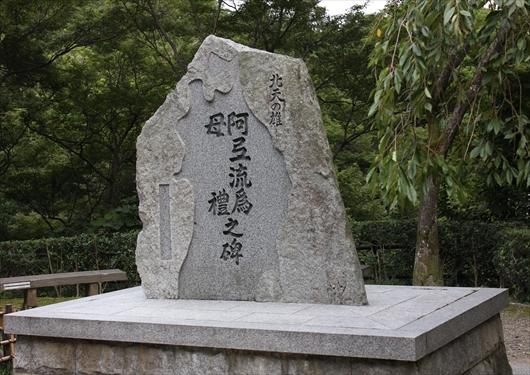 清水寺阿弖流為石碑