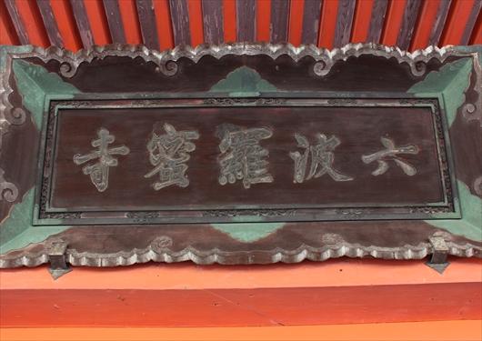 六波羅蜜寺看板