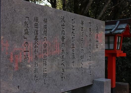 敦盛の舞石碑