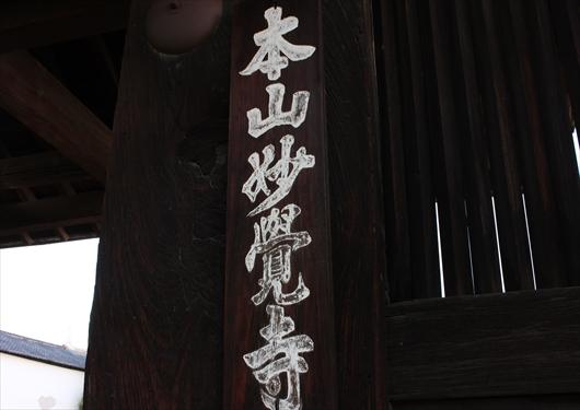 妙覚寺の札