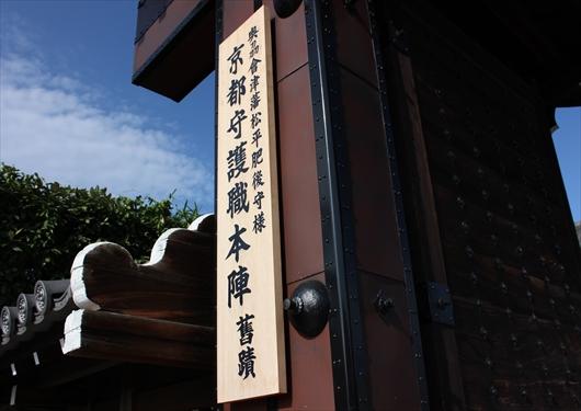 金戒光明寺京都守護職の看板