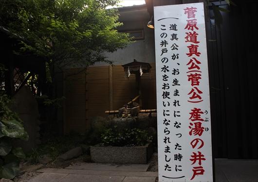 菅原院天満宮神社産湯の井戸