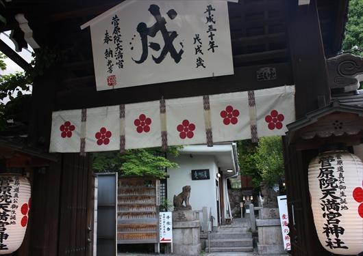 菅原院天満宮神社入口
