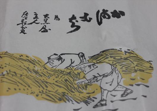 大黒屋鎌餅本舗包装紙デザイン