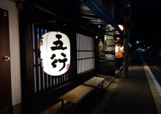 京都五行外観
