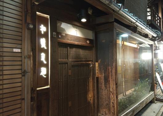 和醸良麺すがり町屋
