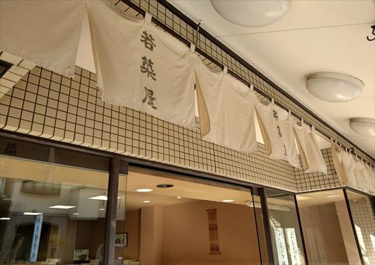 若菜屋本店の暖簾