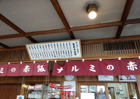 鳴海餅店内