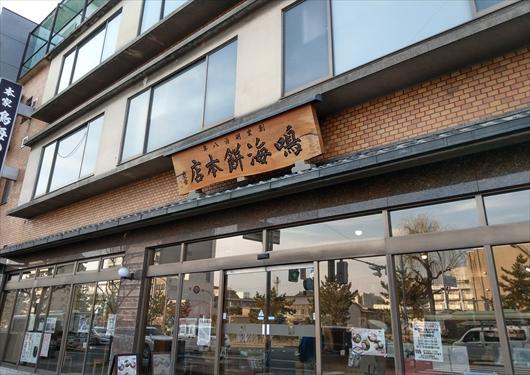 鳴海餅本店の店構え