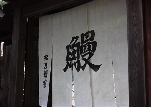 松乃鰻寮の暖簾