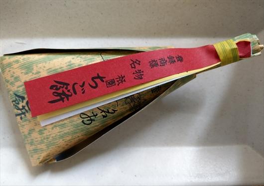 祇園ちご餅包装