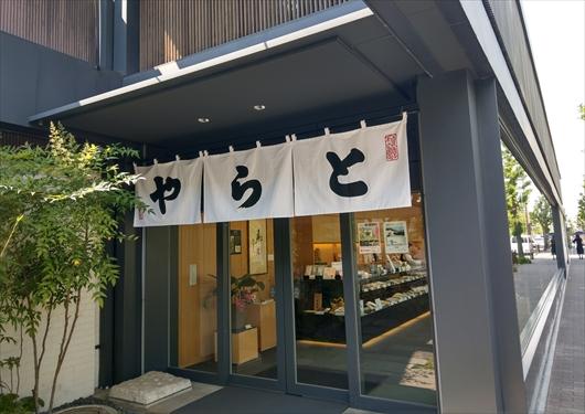 とらや京都一条店
