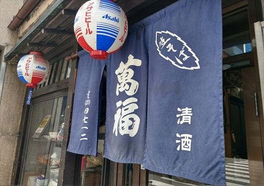 京都四条烏丸萬福店構え