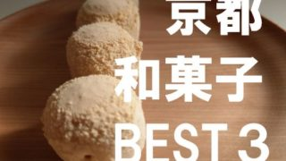 京都和菓子BEST3