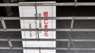 播磨屋本店京都店閉店