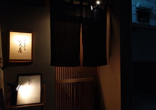 天ぷら奇天屋入口