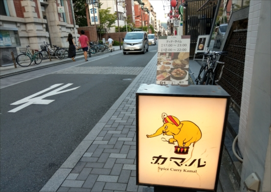 京都カマル看板