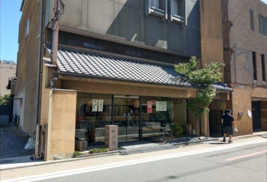 仙太郎本店