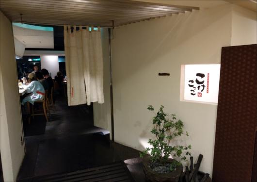 こけこっこ京都