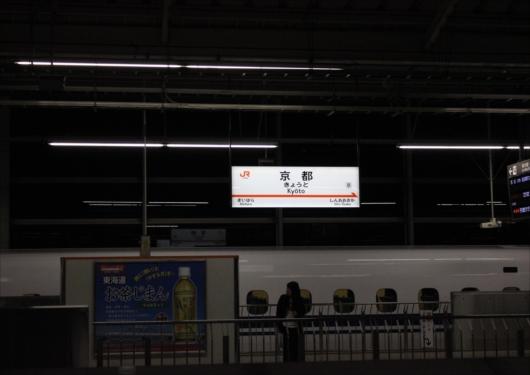 京都駅新幹線ホーム