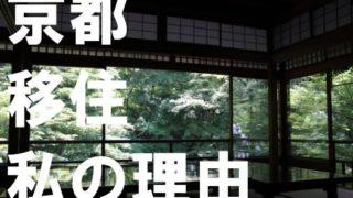 京都移住理由