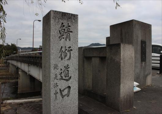 出町柳橋の鯖街道口