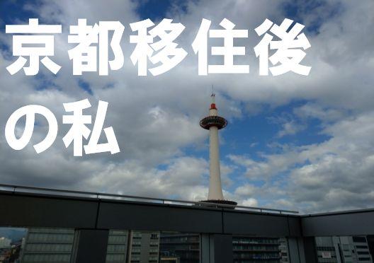 京都移住後の私