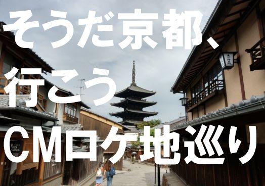 そうだ京都、行こうCM