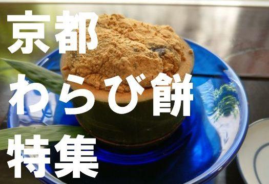京都わらび餅おすすめ