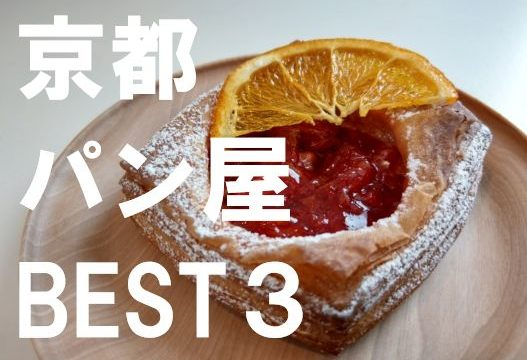京都パン屋BEST3