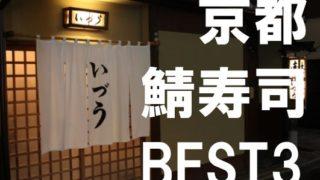 京都鯖寿司best3