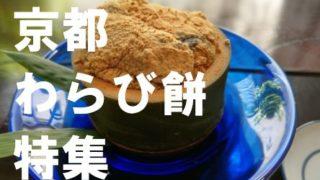 京都わらび餅特集
