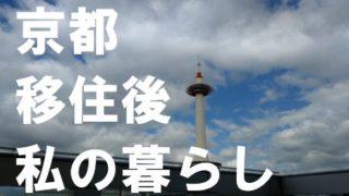 京都移住後私の暮らし