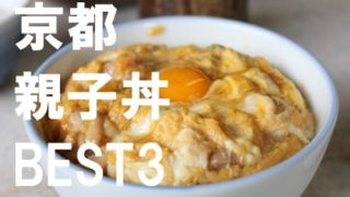 京都親子丼BEST3