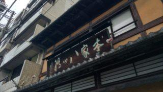 本家八ッ橋本店の看板