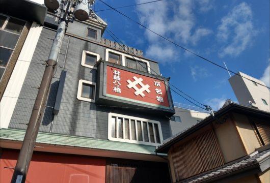 井筒八ッ橋本舗本店