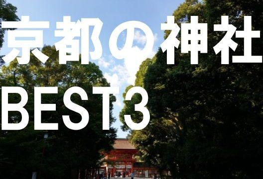 京都神社BEST3