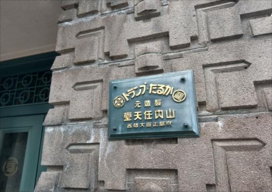 任天堂旧本社屋銘板