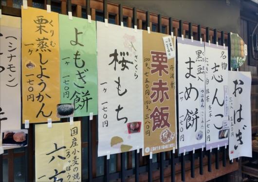 祇園饅頭工場前のメニュー