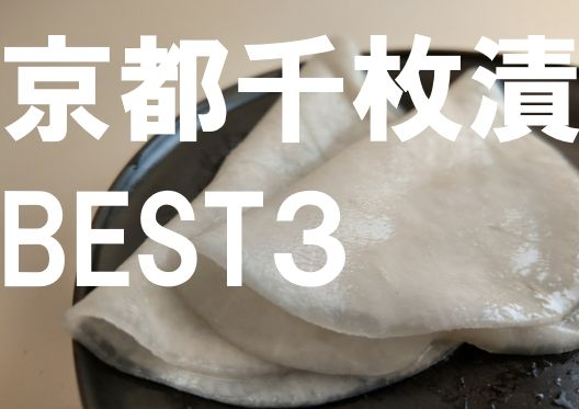 京都千枚漬けBEST3