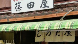 篠田屋の看板